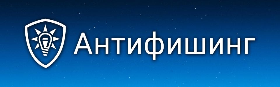 Антифишинг в Беларуси
