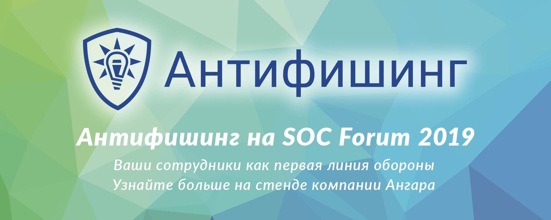 Антифишинг на SOC Forum 2019