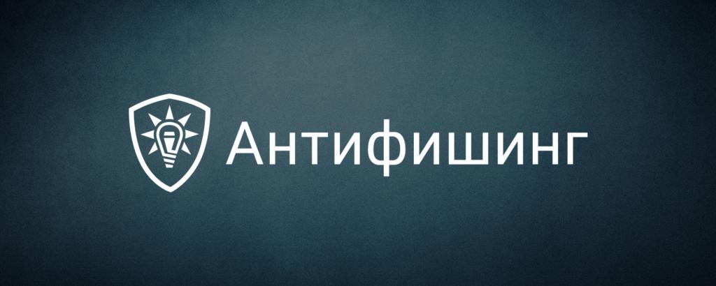 Антифишинг Россия Казахстан Беларусь