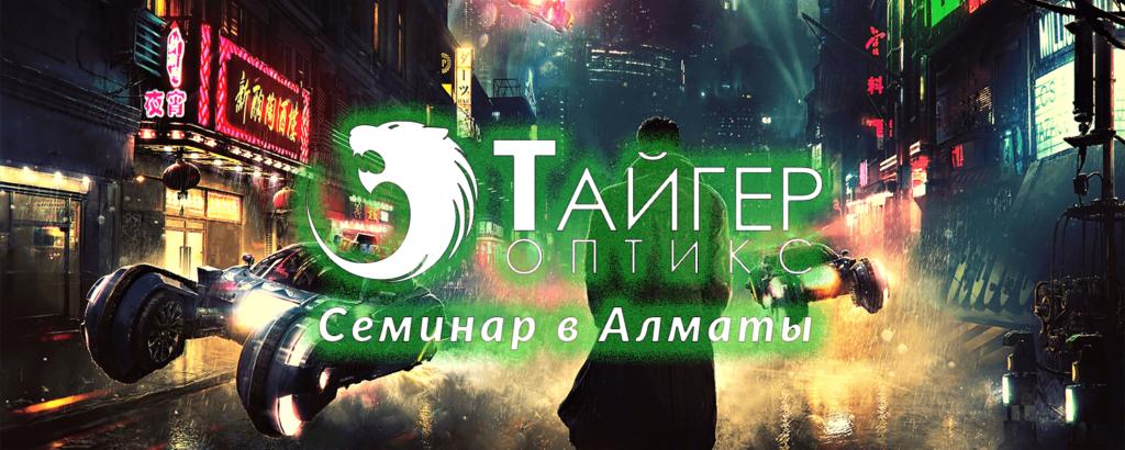 Семинар в Алматы