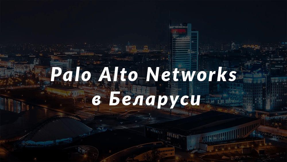 Palo Alto Networks в Беларуси