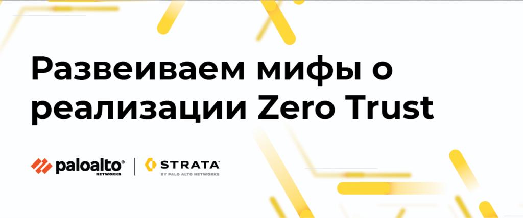 Подход Zero Trust компании Palo Alto Networks
