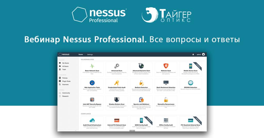 Nessus Professional Россия Казахстан Беларусь