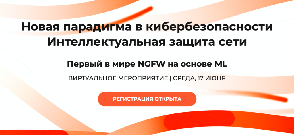 Palo Alto Networks Россия