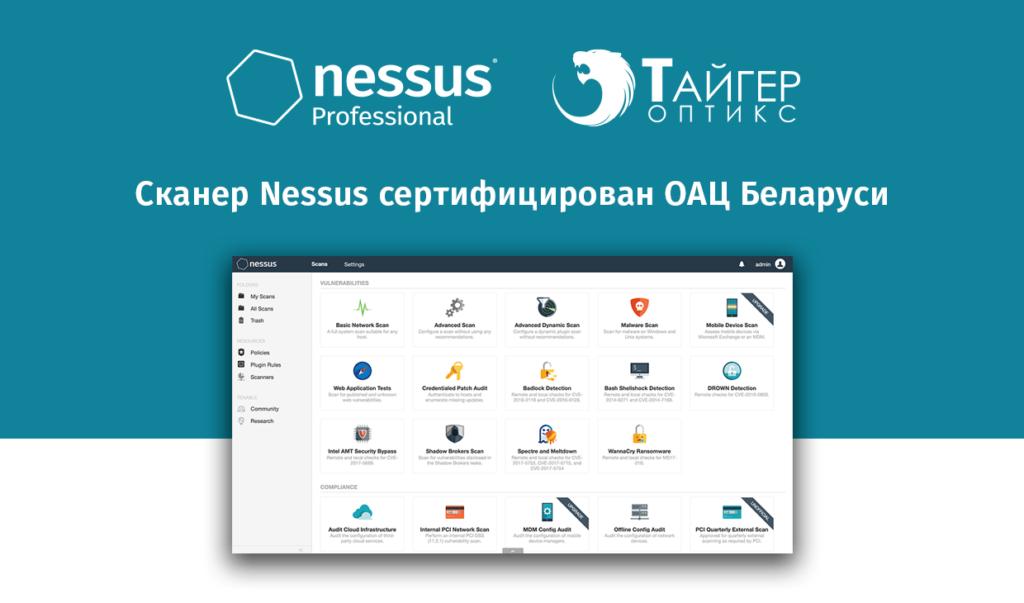 Купить сканер уязвимостей Nessus в Беларуси