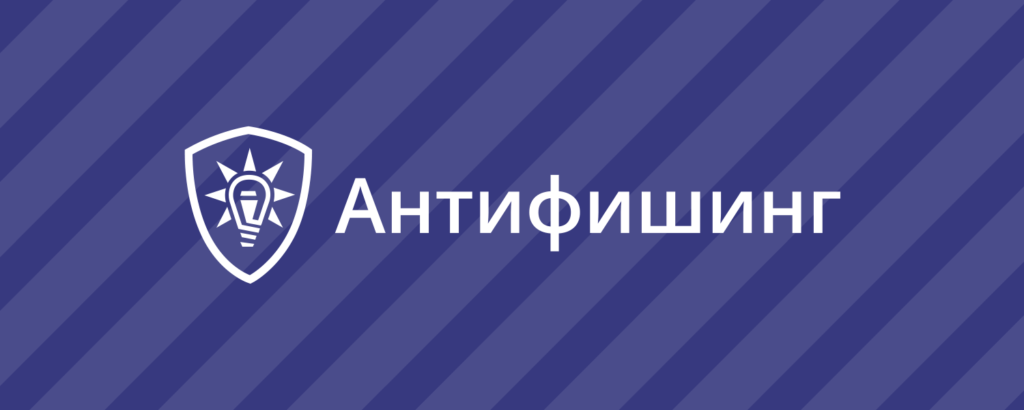 Антифишинг