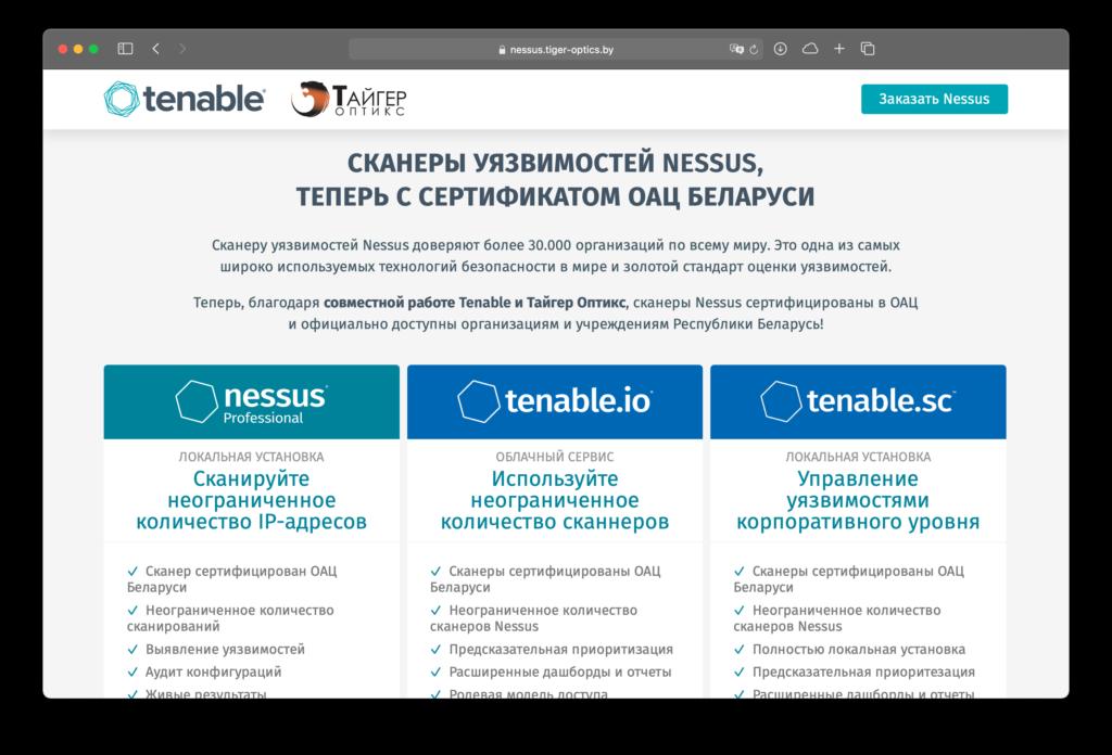 Мини-сайт Nessus в Беларуси